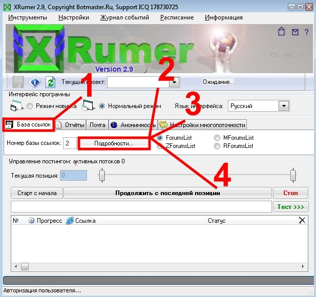 Куплю xrumer 5.0 platinum edition xrumer negative seo